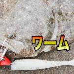 ヒラメのおすすめワームやジグヘッド!色の選び方や釣り方や付け方のコツ!
