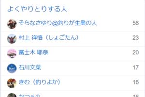 徳ちゃんツイッター2